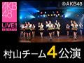 【2020劇場再開SP】2020年3月20日(金) 村山チーム4「手をつなぎながら」公演