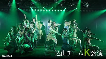【ライブ】10月15日(火) 込山チームK「RESET」公演 小林蘭 生誕祭