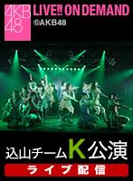 【月額会員特典】【ライブ】3月18日(水) 込山チームK「RESET」公演