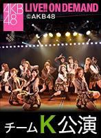 【リバイバル配信】2018年3月8日(木) チームK 「最終ベルが鳴る」公演 峯岸みなみ 生誕祭