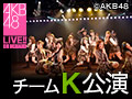 2016年5月15日(日)13:00~ チームK 「最終ベルが鳴る」公演