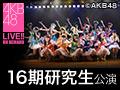 【アーカイブ】【安田叶セレクト】2017年2月11日(土) 16期研究生 初日公演