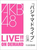 2019年8月12日(月)17:00~ 研究生「パジャマドライブ」公演
