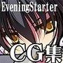 EveningStarterCG集的な何か