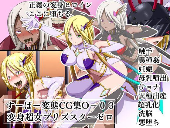 すーぱー変態CG集Oー03変身超女プリズスターゼロ