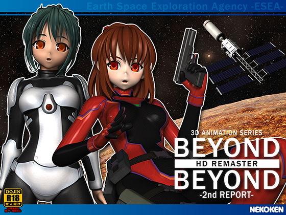 BEYOND&BEYOND-2ndREPORT-HDリマスター