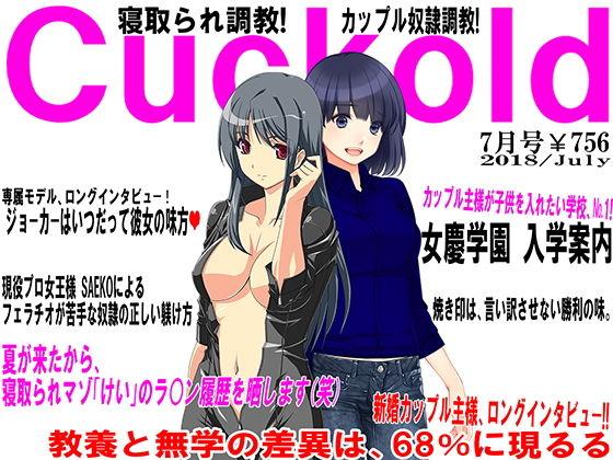 月刊Cuckold7月号