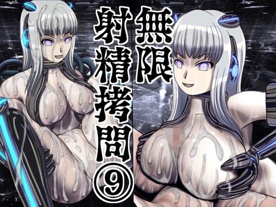 無限射精拷問9