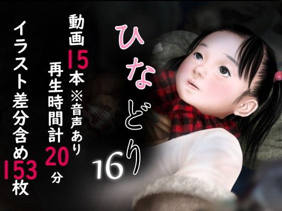 痴態画集ひなどり16動画15本(計20分)