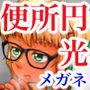 公衆便所で援○交際眼鏡ギャルが無表情な理由