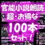 モモカ&荻野玲那は声優としても活躍中!官能小説の朗読収録に出向いて、エッチな内容のスクリプトを読みまくる彼女。シリーズ001~100の最強全部入り100本セット!