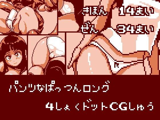 パンツなぱっつんロング4色ドットCG集