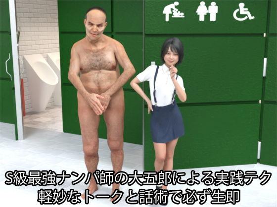 前編少女ナンパ即ハメ生中