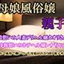 【無料】◆先行予告◆母娘風俗嬢~親子丼~