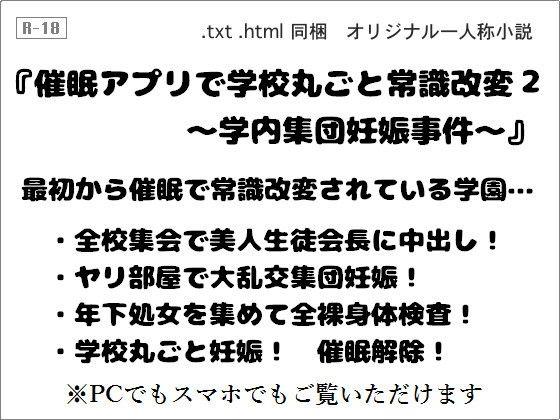 催眠アプリで学校丸ごと常識改変2~学内集団妊娠事件~