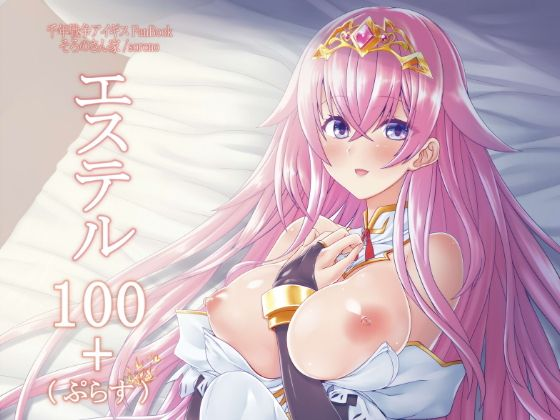 エステル100+(ぷらす)