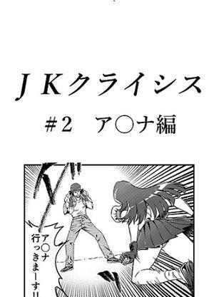 JKクライシス#2ア〇ナ編