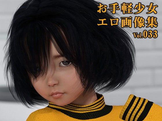 お手軽少女エロ画像集Vol.033(DMM独自修正版)