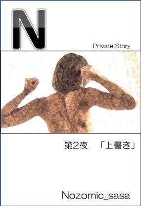 私小説N第二話「上書き」