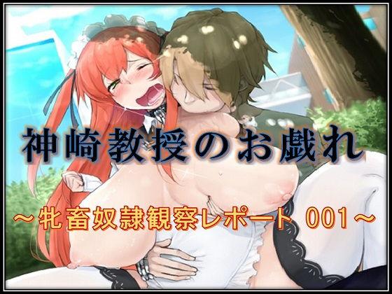 神崎教授のお戯れ~牝畜奴隷観察レポート001~