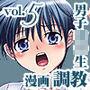美少年緊縛日誌13
