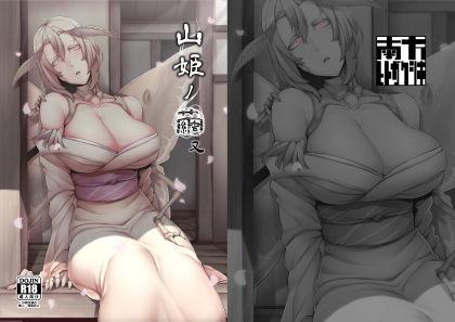 山姫ノ繭又