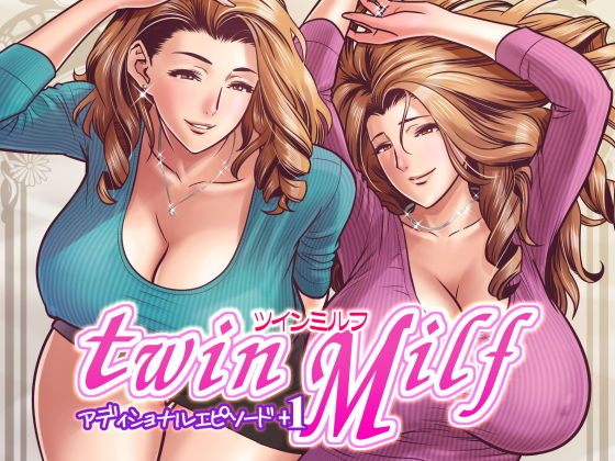 twinMilfアディショナルエピソード+1