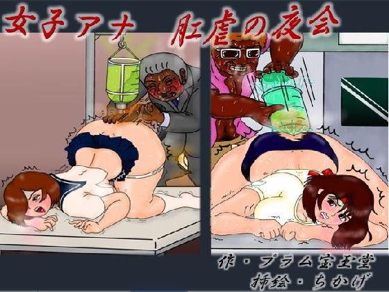 女子アナ肛虐の夜会