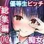 優等生綾香のウラオモテ総集編02