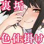 蝶子II-性格最悪の裏垢女子な幼馴染に嫌がらせ色仕掛けされ射精する-