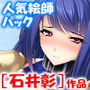 (アロマコミック)人気絵師Pack[石井彰]vol.1