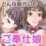こちら!!放課後ご奉仕クラブ活動日誌