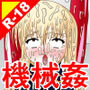 絶頂脱出ゲーム「機械姦編」ROOM7~ザーメン風呂~THENOVEL