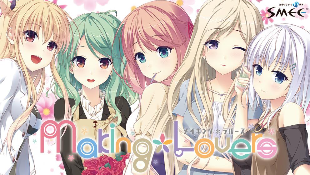 Making*Lovers【萌えゲーアワード2017 11月月間賞受賞】【萌えゲーアワード2017 準大賞・主題歌賞 受賞】