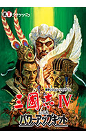 三國志IV with パワーアップキット