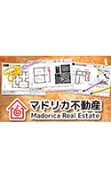 マドリカ不動産 −Madorica Real Estate−