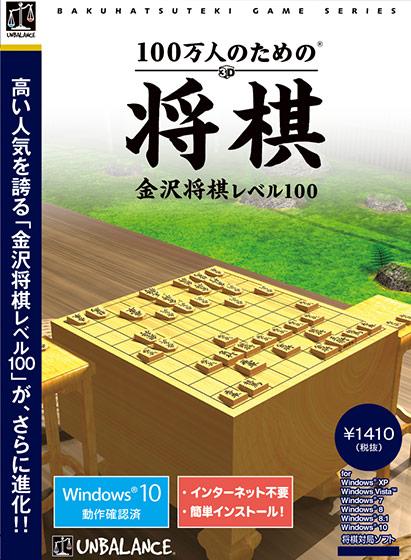 100万人のための3D将棋 〜金沢将棋レベル100〜