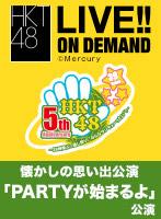 【リバイバル配信】2016年11月25日(金)8:00~ 懐かしの思い出公演「PARTYが始まるよ」公演