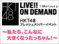 【リバイバル配信】2017年7月26日(水)18:30~ HKT48フレッシュメンバーイベント ~私たち、こんなに大きくなったっちゃん!~
