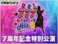 【リバイバル配信】2018年11月26日(月)18:30~ 7周年記念特別公演