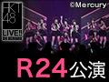 【コメンタリー映像付/月額特典】2020年2月19日(水) R24「博多リフレッシュ」公演