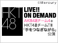 【コメンタリー映像付/月額特典】2019年3月27日(水) AKB48チーム4+HKT48チームTII「手をつなぎながら」合同特別公演