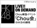 2019年8月28日(水) Chou単独イベント「Chou会」@AKB48劇場