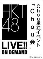 2021年4月1日(木) Chou単独イベント「Chou会」