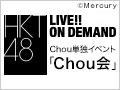 【コメンタリー映像付/月額特典】2020年2月23日(日) Chou単独イベント「Chou会」