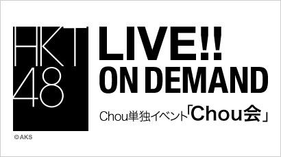 【ライブ】5月17日(月) Chou単独イベント「Chou会」