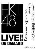 2021年4月4日(日) Lit charm単独イベント「Lit charmeeting」
