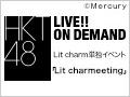 【コメンタリー映像付/月額特典】2020年1月12日(日) Lit charm単独イベント「Lit charmeeting」