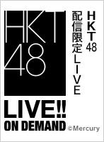2020年9月12日(土) 配信限定LIVE 「HKT48 THE LIVE~STUDIO LIVE SONG VOL.15~」