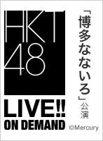 2021年1月20日(水) 「博多なないろ」公演 チームオレンジ・チームイエロー